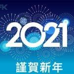 LỜI TRI ÂN VÀ CHÚC MỪNG KHÁCH HÀNG NHÂN DỊP NĂM MỚI 2021