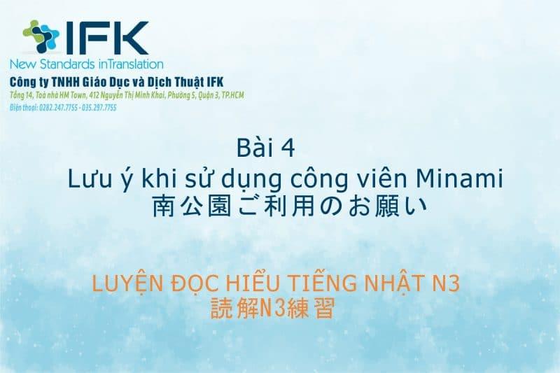 Luyện đọc N3-Lưu ý khi sử dụng công viên Minami-ifk