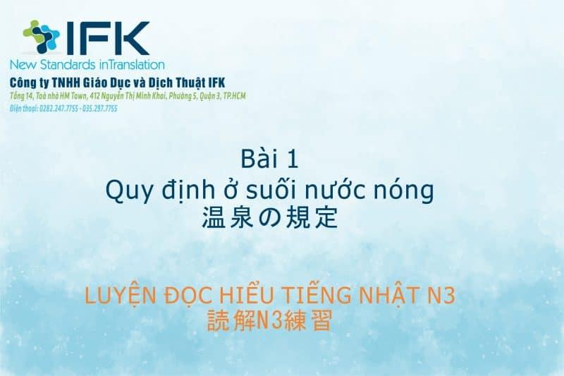Luyện đọc N3-Quy định ở suối nước nóng-ifk