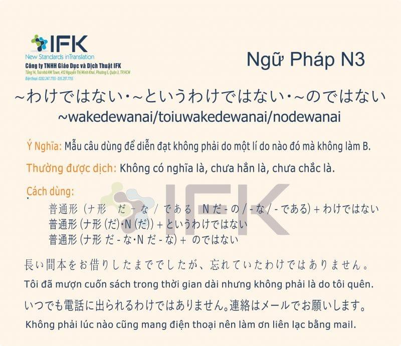 Ngữ pháp N3 - wakedewanai, toiuwakedewanai, nodewanai