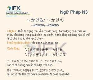 Ngữ pháp N3_kakeru, kakeno