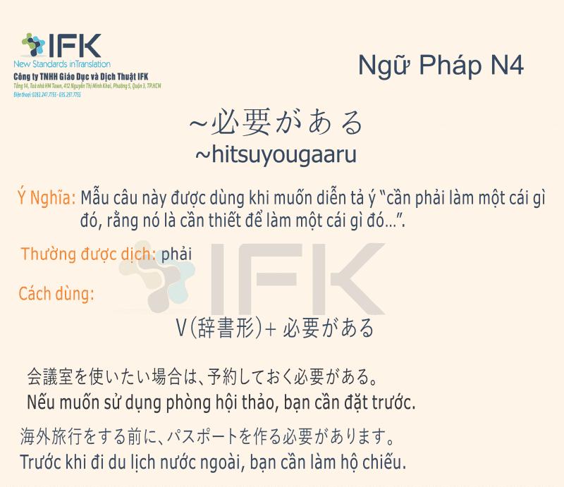 Ngữ pháp N4_hitsuyougaaru
