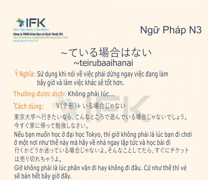 ngu phap n3-teirubaaihanai-khong-phai-luc